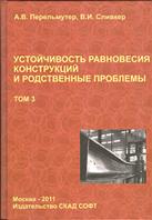 Книга «Устойчивость равновесия конструкции и родственные проблемы, т. 3» -  М., 388cтр