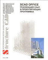 Книга «SCAD Office.Реализация СНиП в проектирующих программах», М., 480 стр