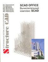 Книга «SCAD Office.Версия 21.Вычислительный комплекс SCAD++» – М., 848 стр.