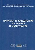 Книга Нагрузки и воздействия на здания и сооружения - М., 480 стр (SCAD)