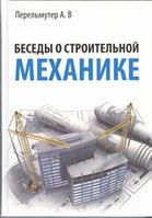Книга «Беседы о строительной механике» -М., 250 стр.