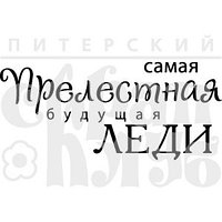 "ФП штамп ""Прелестная леди"""