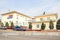 """Сарыагаш Санаторий """"Сая"""" от 6900 ТГ БЕЗ ПРЕДОПЛАТЫ, фото 1"""