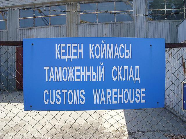 Таможенный склад