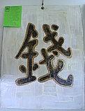 Иероглиф Деньги, фото 2