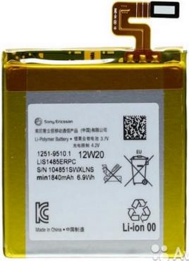 Заводской аккумулятор для Sony Xperia ION (LIS1485ERPC, 1840mAh)