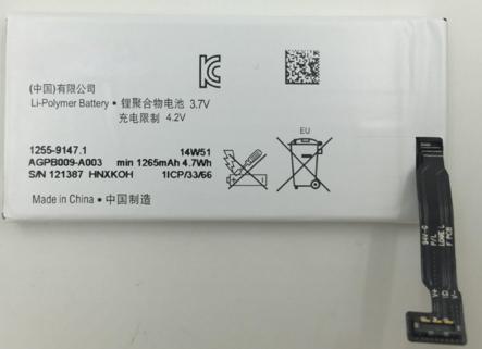 Заводской аккумулятор для Sony Xperia Go (LT27i, 1265mAh)