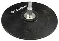 """Тарелка опорная ЗУБР """"МАСТЕР"""" резиновая для дрели под круг фибровый, d 150 мм, шпилька d 8 мм"""