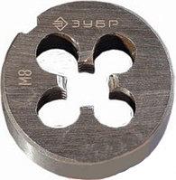 """Плашка ЗУБР """"МАСТЕР"""" круглая ручная для нарезания метрической резьбы, М5 x 0,8"""
