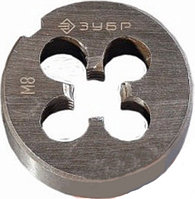 """Плашка ЗУБР """"МАСТЕР"""" круглая ручная для нарезания метрической резьбы, мелкий шаг, М16 x 1,5"""