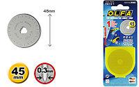 Лезвие OLFA круглое для RTY-2/G,45-C, 45х0,3мм, 1шт