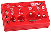 Тестер ламп СВЕТОЗАР для цоколей: G13, G5, G4, G5.3, G6.35, B15d, E27, E14, E10, звуковой сигнал