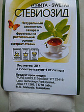 Стевиозид - лучший из всех сахарозаменителей, 30гр, эконом упаковка.