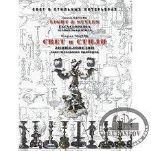 Книга Свет и стили, Г.Гацура