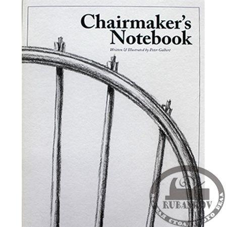 Книга Chairmakers Notebook, Peter Galbert