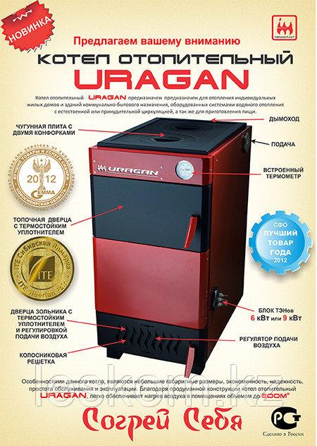 Котел отопительный URAGAN АКТВ 20 кВт