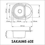 Sakaime 60E-SA, фото 2