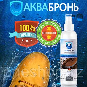 Аква Бронь - водоотталкивающий спрей для обуви и одежды