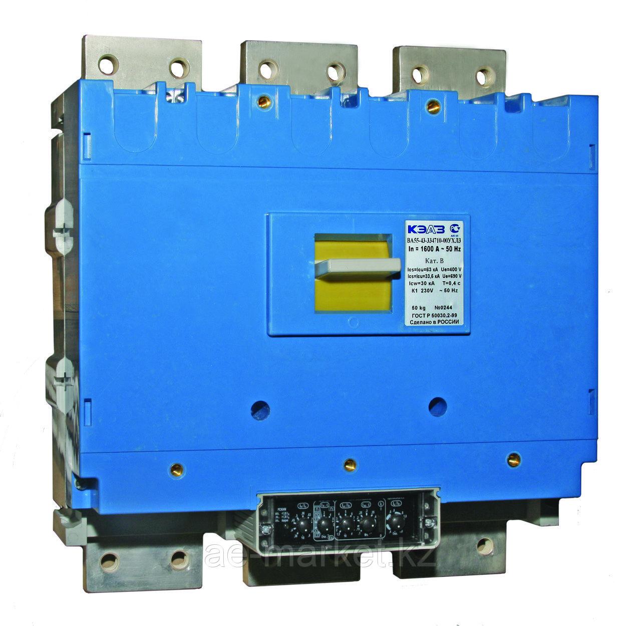 ВА 55-43  -334730 1600А (с элект.магнитным приводом,с расцепителем) КЭАЗ