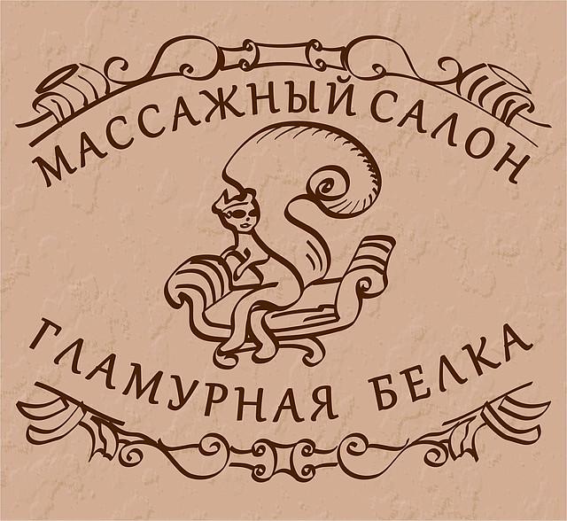 Гламурная белка: СПА-дача Борзетто