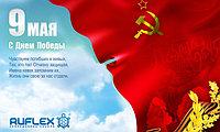 RUFLEX поздравляет с Днем Победы!