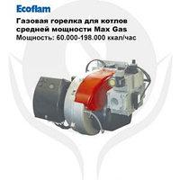 Газовая горелка для котлов BLU 350
