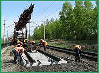 Реконструкция и ремонт железных дорог