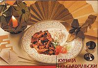 Цептер рецепты китайской кухни для посуды Вок. Курица по-сычуаньски