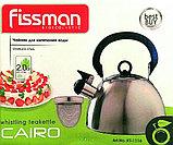 Чайник со свистком Fissman 2 литра, фото 2
