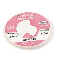 Оплетка SOLDER WICK  CP-2015  для снятия лишнего припоя