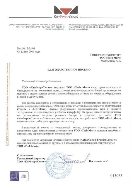 КазФерроСталь 16