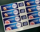 Изготовление наклеек, стикеров, тканевых и бумажных этикеток (от 7,5 тг за штуку), фото 4