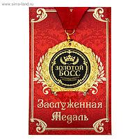 """Медаль в подарочной открытке """"Золотой босс"""", фото 1"""