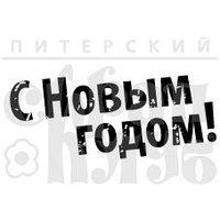 "ФП штамп ""С Новым годом"" №6"