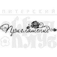 штамп Приглашение с розой.