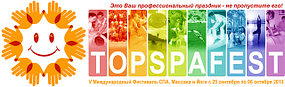TOPSPAFEST-2013
