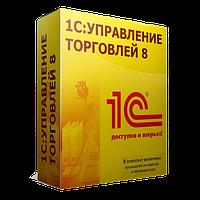 1С:Предприятие 8. Управление торговлей для Казахстана. Базовая версия