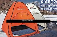 Палатка-автомат для зимней рыбалки Mimir X-ART 2016