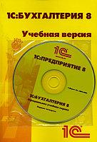 1С:Бухгалтерия 8 для Казахстана. Учебная версия. Издание 2