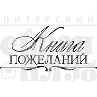 Фотополимерный штамп КНИГА ПОЖЕЛАНИЙ