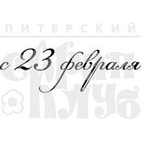 "ФП штамп ""Рамочка. С 23 февраля"""