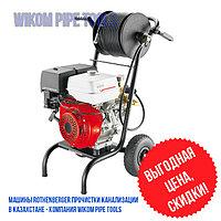 Агрегат промывки труб высоким давлением воды Rothenberger HD 19 WIKOM Pipe Tools