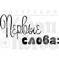 """ФП штамп """"Первые слова"""""""