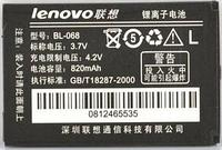 Заводской аккумулятор для Lenovo A320 (BL-068, 820mAh)