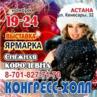 """Интернет-магазин kristallastana.satu.kz будет участвовать в выставке ярмарке """"Снежная королевна"""""""