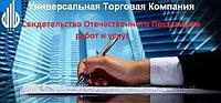 Свидетельство отечественного поставщика товаров, работ и услуг  г.Атырау