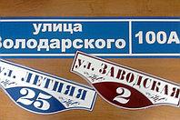 Табличка с названием улицы, дома.