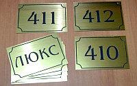 Номерки офисные, кабинетные