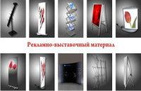 Готовый рекламно-выставочный материал