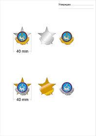 Изготовление медалей,орденов,нагрудных жетонов,статуэток. 3